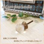 ドアノブ 取っ手 つまみ 金具 引き出し アンティーク インテリア リメイク リフォーム ガラス