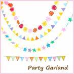 ガーランド 誕生日 フラッグ 1歳 赤ちゃん お洒落 happybirthday ハッピーバースデー子供部屋 オシャレ 星 スター 花 パーティーグッズ
