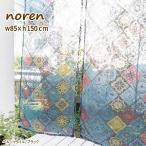 のれん おしゃれ カーテン 暖簾 アジアン 150cm