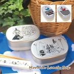 ショッピングランチボックス お弁当箱 ランチボックス 2段 ムーミン アルミ 子供 小学生 日本製 電子レンジ対応 キャラクター リトルミイ かわいい