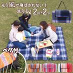 レジャーシート レジャーマット ピクニックシート 洗える バカンスマット 厚手 大きい 3人 5人 コンパクト フリース