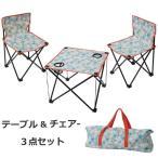即出荷 アウトドアチェア テーブル チェアー 折りたたみテーブル イス セット キャンプ コンパクト テーブル&チェアーセット 4008718-02 丸和貿易