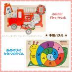 go!go!fire truck あめのひのかたつむりくん 806319 803752 木のおもちゃ パズル