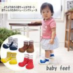 baby feetが赤ちゃんのよちよち歩きをしっかりサポート