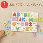 ABCパズル 111178 木のパズルA・B・C 813942 エドインター