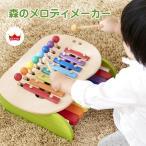 知育玩具 鉄琴 楽器 音のでるおもちゃ ピアノ 木のおもちゃ 男の子 女の子 森のメロディメーカー