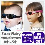 2wayベビーサングラス 811313 子供用 キッズ ベビー 赤ちゃん uvカット 紫外線対策 メガネ おしゃれ かわいい  0才 1才 2才 3才 4才 5才