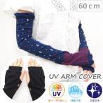 UV手袋 uv ロング 指なし スマホ UV手袋ロング 紫外線対策 日焼け防止 UV対策 UV加工 手袋UV アームカバー おしゃれ