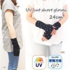 UV手袋 ショート 夏用 おしゃれ レディース UVカット アームカバー 接触冷感 紫外線対策 日焼け防止 UV対策