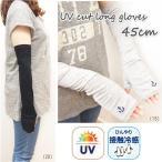 UV手袋 ロング 夏用 おしゃれ レディース UVカット アームカバー 接触冷感 紫外線対策 日焼け防止 UV対策