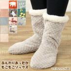 ショッピングもこもこ 靴下 レディース 冬 暖かい ルームソックス 冷え取り もこもこ ぽかぽか あったか 防寒 冷え症