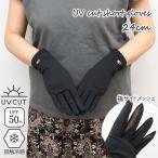 ショッピングUV uv手袋 ショート UVカット 指あり 接触冷感 レディース おしゃれ アームカバー 5本指 紫外線対策 日焼け防止