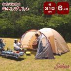 即出荷 テント 大型 5人用 6人用 7人用 キャンプ アウトドア レジャー おしゃれ 人気 ドームテント ドーム型 ファミリー 簡単 防水 軽量 SOKOS Solid Earth 6