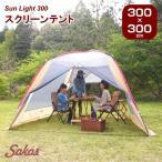 即出荷 スクリーンテント スクリーンタープ メッシュ タープ キャンプテント 大型 300×300cm 虫よけ 簡単 防水 軽量 キャンプ BBQ  サンシェード SOKOS