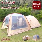 即出荷 限定特価 テント4人用&スクリーンテント テント スクリーンタープ セット 4人用 5人用 連結 2ルーム キャンプ 虫よけ 大型 簡単 防水 軽量 SOKOS