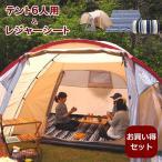 即出荷 テント6人用&インナーシート6畳セット テント 大型 簡単 防水 軽量 5人用 6人用 7人用 インナーシート 264×352cm  洗える BBQ キャンプ SOKOS