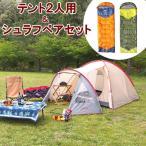 限定特価 テント2人用&寝袋1.1kgペア2点セット テント 1人用 2人用 3人用 ドーム型 ドームテント 簡単 防水 軽量 寝袋 シュラフ 洗える 封筒型