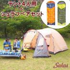 限定特価 テント4人用&寝袋1.1kgペア2点セット テント 3人用 4人用 5人用 簡単 防水 軽量 ドーム型 スクリーンテントに連結対応 寝袋 シュラフ 洗える 封筒型