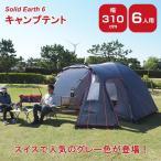限定特価 テント 5人用 6人用 7人用 大型 簡単 防水 軽量 ドーム型 キャンプ用品 おしゃれ ドームテント ファミリー 初心者 グレー SOKOS Solid Earth 6
