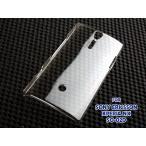 Xperia Nozomi LT26i-SO-02D専用クリスタルクリアハードケース・デコ電にも/クリア