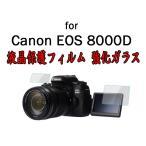 Canon EOS 8000D 対応 液晶保護 強化ガラスハードフィルム 背面+上面 一眼レフ カメラ