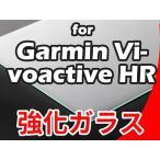 GARMIN VIVOACTIVE HR ���ޡ��ȥ����å��� �������饹 �ݸ�ե���� ��������� �ϡ��ɥ�����