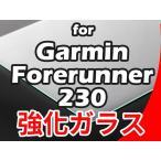 GARMIN FORERUNNER 230 ���ޡ��ȥ����å��� �������饹 �ݸ�ե���� ��������� �ϡ��ɥ�����