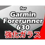 GARMIN FORERUNNER 630 ���ޡ��ȥ����å��� �������饹 �ݸ�ե���� ��������� �ϡ��ɥ�����