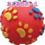Yahoo!Baby Elephant【犬】【おもちゃ】ワンちゃんおもちゃ  かわいいあしあとボール