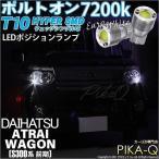 ダイハツ アトレーワゴンS320G ポジションランプ対応LED T10 ボルトオンHYPER SMDウェッジシングル球ホワイト[7200K]2個入