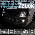 ハイエース 200系(MC前)LEDポジションランプ T10 ボルトオンHYPER SMD LEDウェッジシングル ホワイト7200K 入数2個