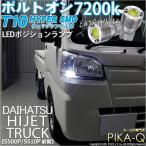 3-B-8)ダイハツ ハイゼットトラック(S500P/S510P)LEDポジションランプ T10 ボルトオンHYPER SMD LEDウェッジシングル ホワイト7200K 入数2個