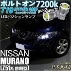 日産 ムラーノ Z51(MC前)LEDポジションランプ T10 ボルトオンHYPER SMD LEDウェッジシングル ホワイト7200K 入数2個