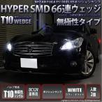 3-A-8)日産 フーガY51 LEDポジションランプ T10 HYPER SMD 66連 ウェッジシングルLED ホワイト入数2個