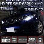 日産 ムラーノ Z51(MC前)LEDポジションランプ T10 HYPER SMD 66連 ウェッジシングルLED ホワイト入数2個