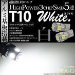 T10 HIGH POWER 3CHIP SMD 5連ウェッジシングルホワイト 入数2個  ポジションランプ・ライセンス・ルームランプ