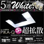 フォルクスワーゲン ポロ(6R)LEDフロントルームランプT10 High Power 3chip SMD 5連ウェッジシングルLED ホワイト 入数3個