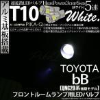 トヨタbB QNC20系(MC後)LEDフロントルームンプT10 High Power 3chip SMD 5連ウェッジシングルLED ホワイト 入数2個