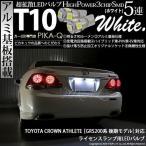 クラウンアスリートHV AWS210 LEDライセンスランプ T10 High Power 3chip SMD 5連ウェッジシングルLED ホワイト 入数2個