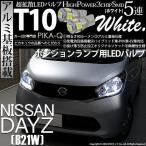 ニッサン デイズ[B21W] ポジションランプ T10 High Power 3chip SMD 5連ウェッジシングルLED ホワイト 入数2個