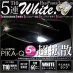 フォルクスワーゲン ゴルフ5GTI(1K#)LEDウエルカムランプT10 High Power 3chip SMD 5連ウェッジシングルLED ホワイト 入数2個