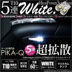 フォルクスワーゲン ゴルフ6 GTIウエルカムランプT10 High Power 3chip SMD 5連ウェッジシングルLED ホワイト 入数2個