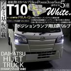 ダイハツ ハイゼットトラック(S500P/S510P)LEDポジションランプT10 High Power 3chip SMD 5連ウェッジシングルLED ホワイト 入数2個
