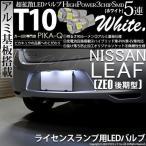 日産 リーフ ZE0 (EV車)LEDライセンスランプ T10 High Power 3chip SMD 5連ウェッジシングルLED ホワイト 入数2個