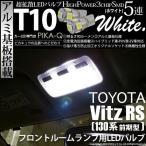 ヴィッツRS NCP131対応  フロントルームランプ T10 High Power 3chipSMD5連LEDウェッジシングル球 1セット2球入