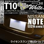 日産 ノート E12 vライセンスランプT10 High Power 3chip SMD 5連ウェッジシングルLED ホワイト 入数2個