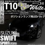スズキ スイフトスポーツ ZC32S LEDポジションランプT10 High Power 3chip SMD 5連ウェッジシングルLED ホワイト 入数2個