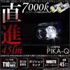 ダイハツ アトレーワゴンS320G ポジションランプ対応LED T10 4W(45ルーメン)ハイパワーヒートシンクウェッジシングル球