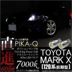 マークX GRX120系(MC前)LEDポジションランプ T10 4W(45ルーメン)ハイパワーヒートシンク LEDウェッジシングル ホワイト 入数2個