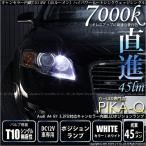 アウディA4 B7 3.2FSI ワーニングキャンセラーポジションランプLED T10LED 4Wハイパワーヒートシンク ホワイト 入数2個
